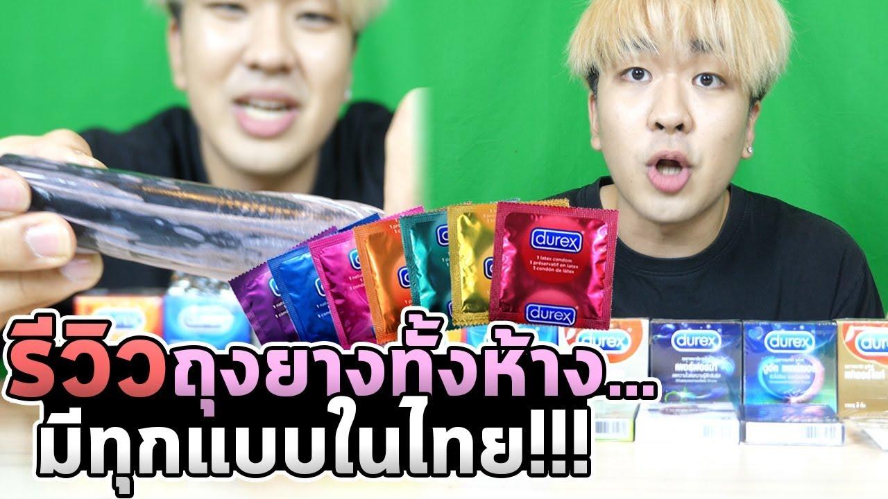 รีวิวถุง22อย่างในประเทศไทย!!! #โอ้ปป้ารีวิว