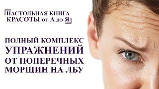 Как убрать поперечные морщины на лбу и омолодить лицо. полный комплекс от А до Я