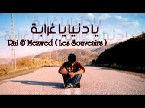 3jayeb ya donia 3jayeb mp3