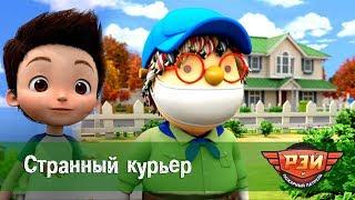 Смотреть сериал Рэй и пожарный патруль  - Странный курьер. Анимационный развивающий сериал для детей. Серия 20 онлайн
