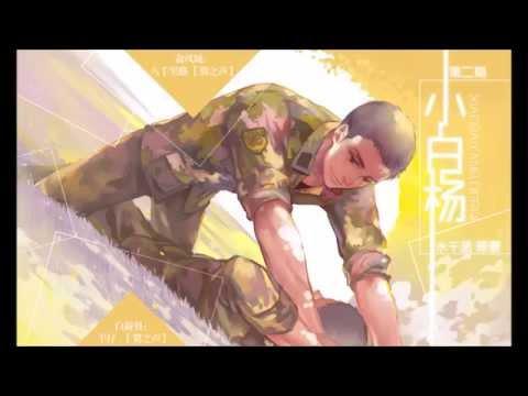 【水千丞原著】个人现代BL广播剧《小白杨》第二期 [八千里路&羊仔]