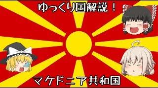 【ゆっくり国解説】マケドニア(旧ユーゴスラビア)共和国編