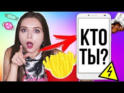Какая я картошечка?? Прохожу тест из интернета / Вкусные тесты 🐞 Afinka