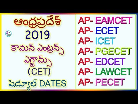 ap-entrance-exam-dates-2019-|-ap-eamcet-2019-|-ap-icet-2019-|-appgecet-2019-|-aplawcet-|-apedcet