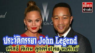 ประวัติภรรยาของ John Legend คริสซี่ ทีเกน ลูกครึ่งไทย-นอร์เวย์