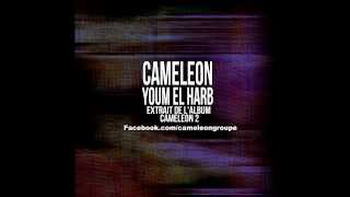 "Cameleon II Youm el Harb (Officiel) ""PAROLES"""
