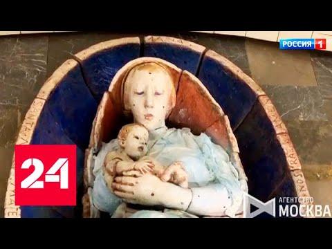 Статуя Мадонны пострадала от рук вандала в московском метро - Россия 24