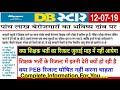 MP Shikshak Bharti 2019/MP Shikshak Varg 1 Or 2 Result Date/MP Shikshak Bharti Cut Off 2019/MP TET