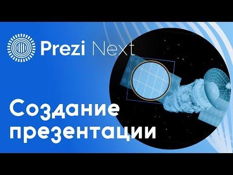 Как создать презентацию в Prezi Next