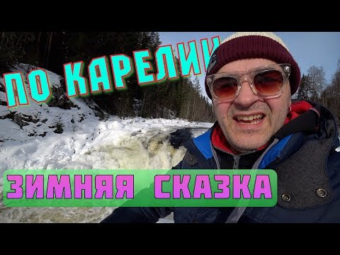 Карелия зимой. Советы туристам. Источники энергии и силы!