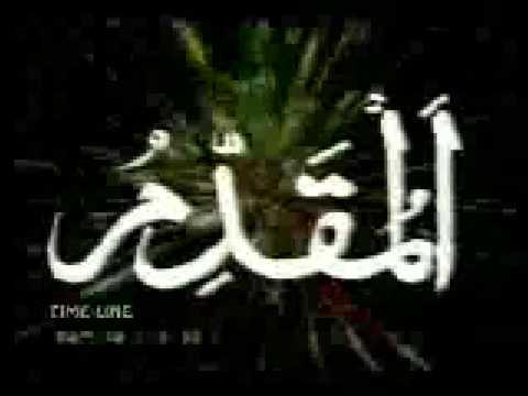 Asma Ul Hasna 99 Names Of Allah Arabic