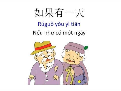 Tiếng Trung 518  - Học tiếng Trung giao tiếp qua những câu chuyện hay - Tập 1 如果有一天