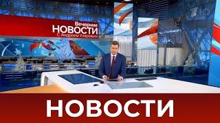 Выпуск новостей в 18:00 от 11.01.2021