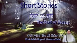 Video The Fruit of Gossip - ਨਿੰਦਾ ਦਾ ਫਲ download MP3, 3GP, MP4, WEBM, AVI, FLV April 2018