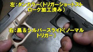 Tokyo Marui AEP G18C Shot Trigger tuning Using plastic plates glue ...