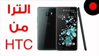 جهاز HTC U ULTRA الجديد بوعود كثيرة من اتش تي سي بافضل جهاز