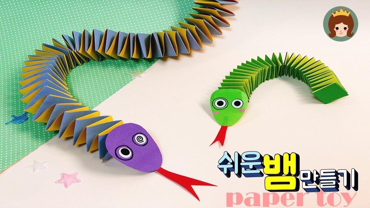 움직이는 뱀  종이접기 장난감 종이접기  Snake origami Moving paper toys  easy origami