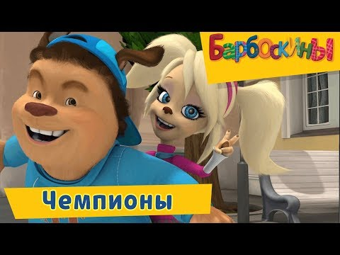 Чемпионы ⚽️ Барбоскины ⚽️ Сборник мультфильмов 2019