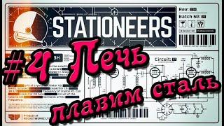 Stationeers #4 База с нуля (Печь - плавим сталь)