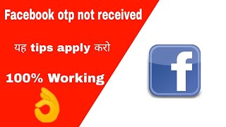 Facebook otp not received | fb verification problem | how to unblock fb account