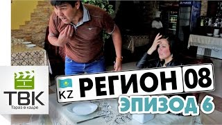 08 Регион - Эпизод 6 (субтитры) 18+