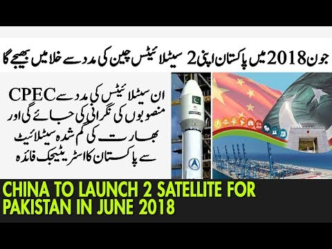 China to Launch 2 Satellites for Pakistan in June 2018