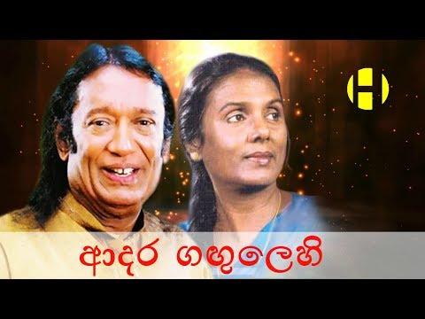 Adara Gangulehi   Srimathi Thilakarathne   Victor Rathnayake   Sinhala Songs Index