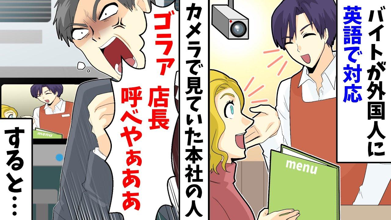 【LINE】バイトの俺が外国人と英語で対応→カメラで見ていた本社の人「ゴラァ!店長呼べやぁああ!」すると…【スカッとする話】