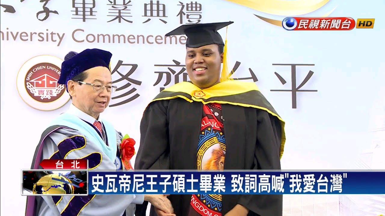 史瓦帝尼王子碩士畢業 致詞高喊「我愛臺灣」-民視新聞 - YouTube