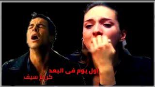Amr Diab - Awel Youm Fi Elboad عمرو دياب - أول يوم في البعد