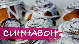 Синнабон / Cinnabon - легендарные булочки с корицей