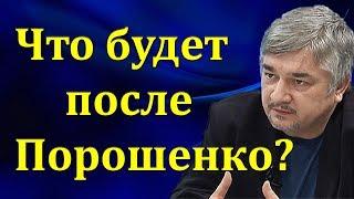 Ростислав Ищенко - Что будет после Пopoшeнкo?