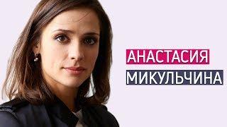 Анастасия Микульчина. Личная жизнь/ звёзды кино и сериалов