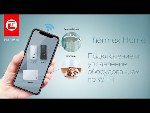 Мобильное приложение Thermex Home  Подключение и управление оборудованием по Wi Fi