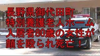 長野県御代田町の特別養護老人ホーム 入居者80歳の女性が顔を殴られ死亡