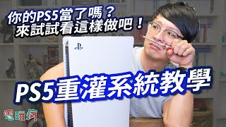 你的 PS5當了嗎? PS5 重灌系統教學
