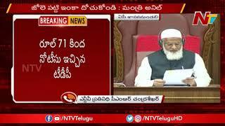 శాసనసభ మండలి సమావేశాల్లో ఆసక్తికర పరిణామాలు...! | Decentralisation Bill | NTV