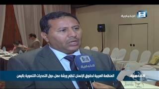 المنظمة العربية لحقوق الإنسان تنظم ورشة عمل حول التحديات التنموية باليمن