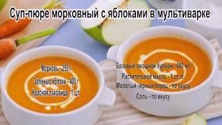 Вкусные супы фото.Суп пюре морковный с яблоками в мультиварке