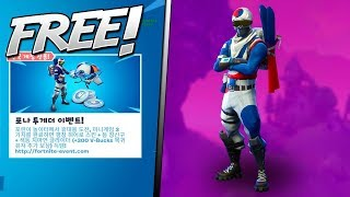FORTNITE CLIPS KOREAN ALPINE ACE SKIN GIVEAWAY TOMORROW! NOUVELLE PEAU CORÉENNE À VENIR!