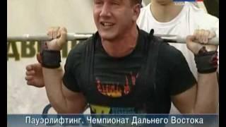 Вести-Хабаровск. Борьба с весом