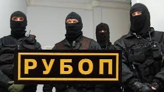РУОП в действии))