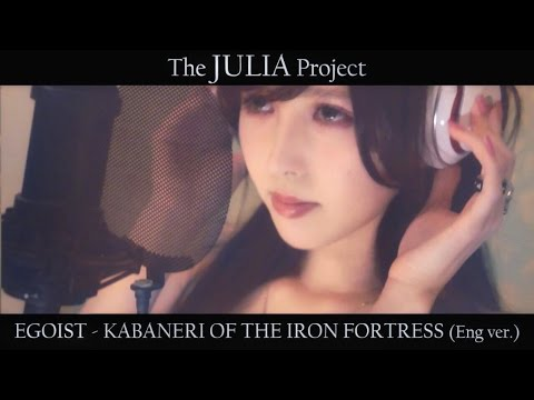 EGOIST - KABANERI OF THE IRON FORTRESS English Version (Symphonic Metal Girl Cover)