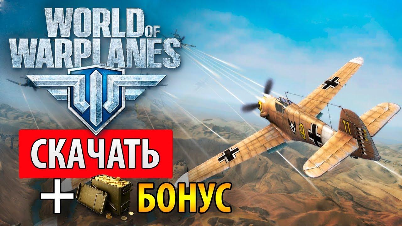 бонусы коды в world warplanes