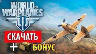 ✈️ Как скачать World of Warplanes и получить #БОНУС 🎁Как установить и начать играть в мир самолётов