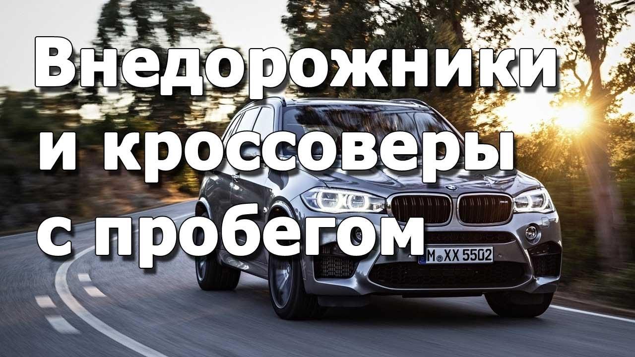 Цены на автомобили volkswagen touareg кроссовер с пробегом в наличии в автосалонах официальных дилеров и другая информации, которая поможет купить volkswagen touareg кроссовер с пробегом в москве и санкт петербурге.