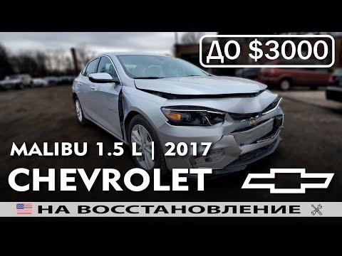 Авто из США | CHEVROLET MALIBU 1.5L (2017) | Восстановление