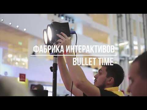 Bullet Time -