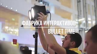 видео Фотозона Буллет тайм