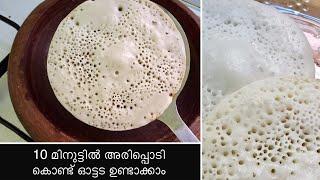 അരിപ്പൊടി ഉപയോഗിച്ച് 10 മിനുട്ട് കൊണ്ട് ഓട്ടട ഉണ്ടാക്കാം    Easy Ottada With Rice Flour Malayalam